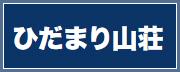 ひだまり山荘ホームページ